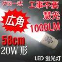 LED蛍光灯 軽量 広角 直管 20W形 58cm グロー用  昼白色 TUBE-60P
