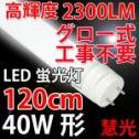 LED蛍光灯 40W形 2300LM 120cm 昼白色(5500K) TUBE-120A