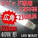 軽量 広角LED蛍光灯 40W形 120cm 2300LM ラピッド器具専用 120P-RAW1