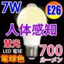 LED電球 E26口金 人体感知 消費電力7W 700LM 電球色 SDQ-7W-Y