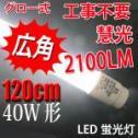軽量 広角LED蛍光灯 40W形 120cm 2100LM グロー用 TUBE-120P