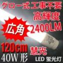 広角LED蛍光灯 40W形 120cm 2400Lm グロー用 TUBE-120PA