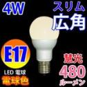 LED電球  E17 スリム広角タイプ 4W 電球色 E17-4W80-Y