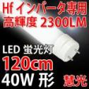 インバータ-専用LED蛍光灯 40W形 120cm 昼白色 120BG1-D