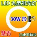 LED蛍光灯 丸型蛍光灯 環形 30形 昼白色 グロー式器具工事不要 CYC-30