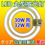 LED蛍光灯 丸型 クリア 30形+32形/昼白色 PAI-3032C-CL