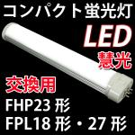 LEDコンパクト蛍光灯 FPL18形・27形 交換用 昼白色 CPT-225